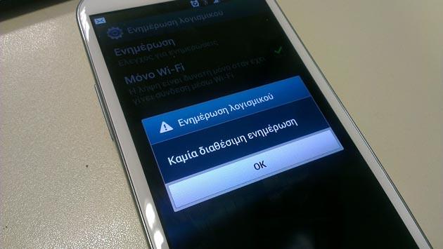 anavathmisi-android (7)