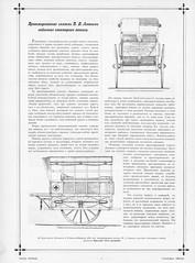 1896.       . __111 (foot-passenger) Tags:  1896   nlr nizhnynovgorod