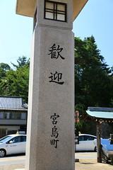 IMG_1492 (wjs5715.thomaswu) Tags: 日本 廣島 宮島 日本三景