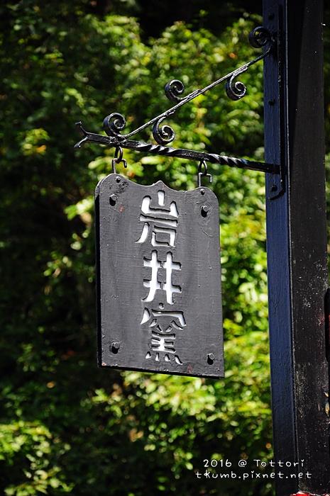 2016鳥取岩井窯1.JPG