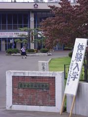 (fukapon) Tags: sghs frommywindow  hirosaki  aomori q pentax msoptical sonnetar 25mm f11 msopticalsonnetar1125