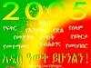 To all EPPFGUARD Mamebrs 2005 Ethiopian New Year == Happe New yearታላቅ ሰላማዊ ሰልፍ ጥሪ  በጀርመን ሀገር ለምትገኙ ኢትዮጵያውያን በሙሉ Aufruf zum großen Demonstrationszug  für allen in Deutschland  lebenden Äthiopien