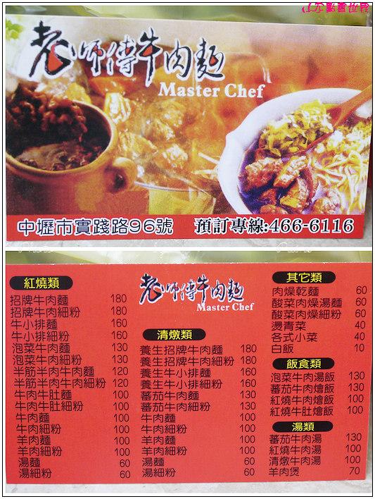 中壢中原老師傅牛肉麵 (9).JPG