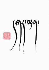 kanden (Levente Bakos) Tags: tibet tibetancalligraphy calligraphy moon