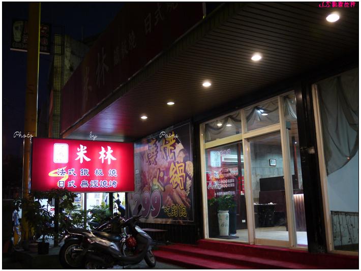 中壢米林燒肉吃到飽 (50).JPG