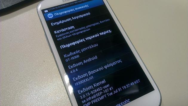 anavathmisi-android (4)