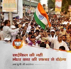 This time will also change in UP (spsinghbaghel) Tags: bjp uttar pradesh up election 2017 leaders vote for join sp singh baghel firozabad recent news