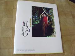 原裝絕版 1995年  榎本加奈子 KANAKO ENOMOTO 好奇心 寫真集 原價 2000YEN 中古品 5
