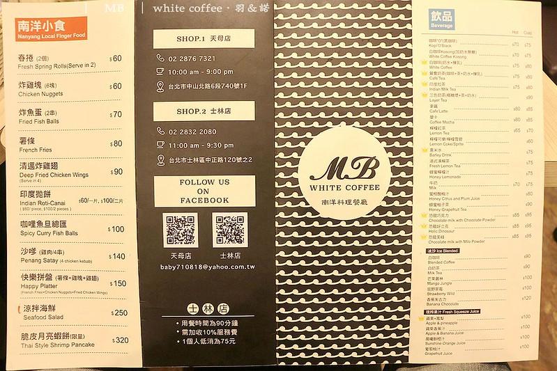 MB white coffee士林店南洋風味美食咖啡廳014