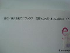 原裝絕版 1997年 1月10日 榎本加奈子 KANAKO ENOMOTO edge Special photographic ISSUE 寫真集+錄影帶 原價 4000YEN 中古品 10