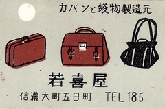 matchnippo219 (pilllpat (agence eureka)) Tags: matchboxlabel matchbox allumettes tiquettes japon japan mode