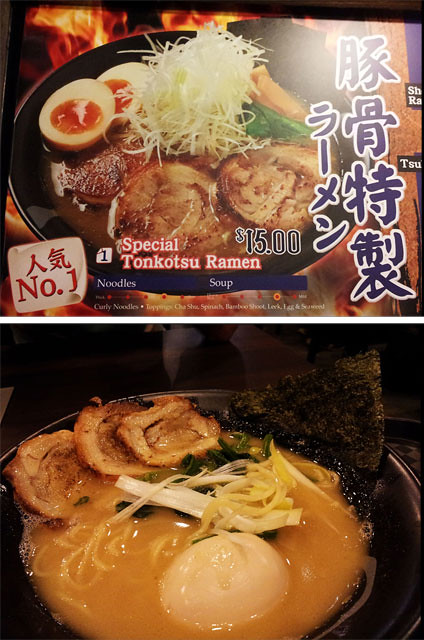 Menya Aoyama Ramen - Photo vs Reality