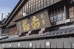 AKAFUKU (sim_limited) Tags: akafuku akafukumochi stickyricecake signboard since1627 okageyokocho oldwoodenbuilding ise japan pentaxart pentaxlife