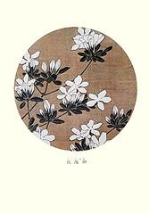 Azalea (Japanese Flower and Bird Art) Tags: flower azalea rhododendron ericaceae jakuchu ito ukiyo woodblock picture book japan japanese art readercollection