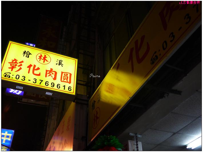 桃園檜溪肉圓桃鶯 (11).JPG