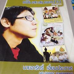 ปกแฟ้มสะสมผลงานปีการศึกษา 2554