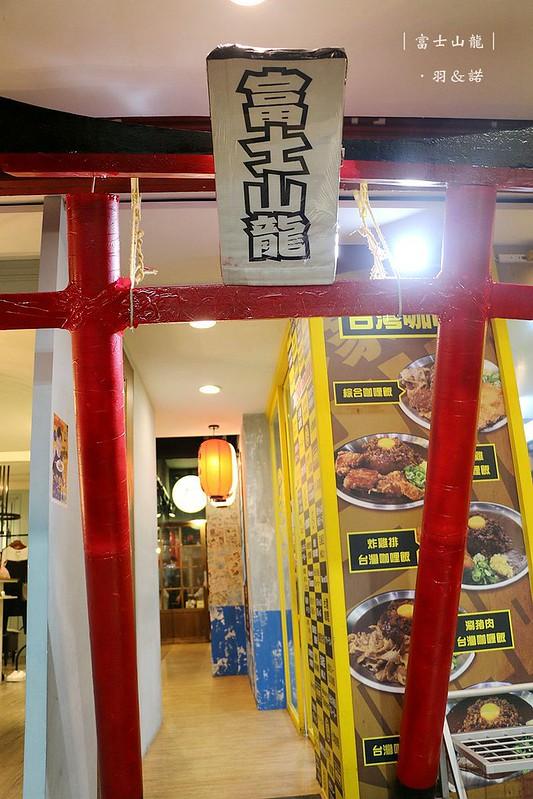 東區燒肉富士山龍118
