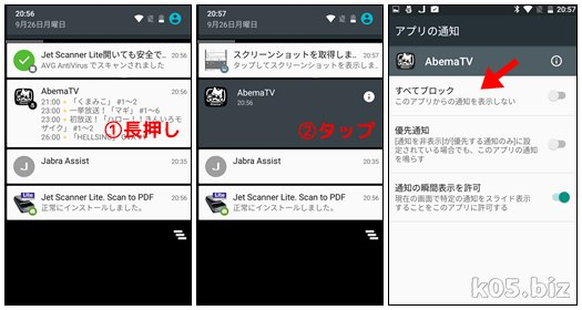 android6-app-notification01