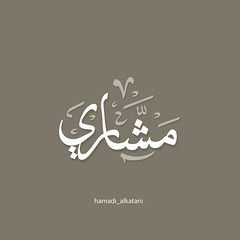 مشاري (ahmed_alkatani) Tags: أحمدالقطعاني تصاميم تصميم تصميمي جرافيكديزاين أحمد القطعاني ليبيا بنغازي الفنالرقمي ديجتلأرت دمج فنالدمج الدمجالرقمي تايبو تايبوأربت typo manipulation photoediting photo editing ahmed ahmeddesgin ahmedalkatani alkatani hamadidesign hamadialkatani design designs designer digital artist digitalartist desginimages flickr digitalart photoshop photoshopdesign photoshopdesigner ps