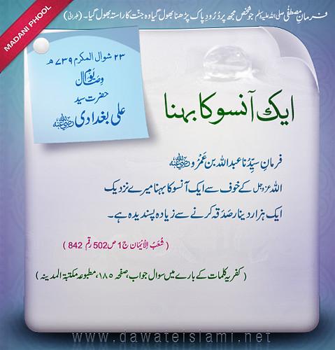 meri pasandeeda shaksiyat in urdu Essay on my mother in english and urdu   ( میری ما پر مضمون ) for school kids and  senior students,200250500  mujhe us tarah meri maa achchhi lagti hai.