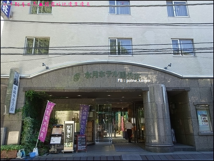 水月酒店鷗外莊 (5).JPG