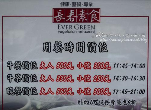長春素食餐廳002.jpg