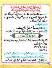 hajjbook_Page_04 (Almadinah Islamic Research Center) Tags: mina haji sai arafat umrah makkah haj safa marwah umra tawaf baitullah hajj
