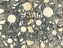 (Triptih) Tags: moleskine sketch tie round