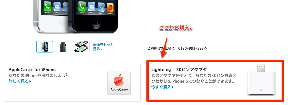 iPhone 5 - Apple Store (Japan)