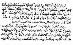 Hadees (ihsan ehmad) Tags: love peace god islam jesus arabic holy muslims messiah creator ahmad mohammad allah imam prophecy mirza ahmadi bukhari urdu judgementday mahdi hadith ghulam ahmadiyya ummah hadees ahmadiyyat qadiani qayamah