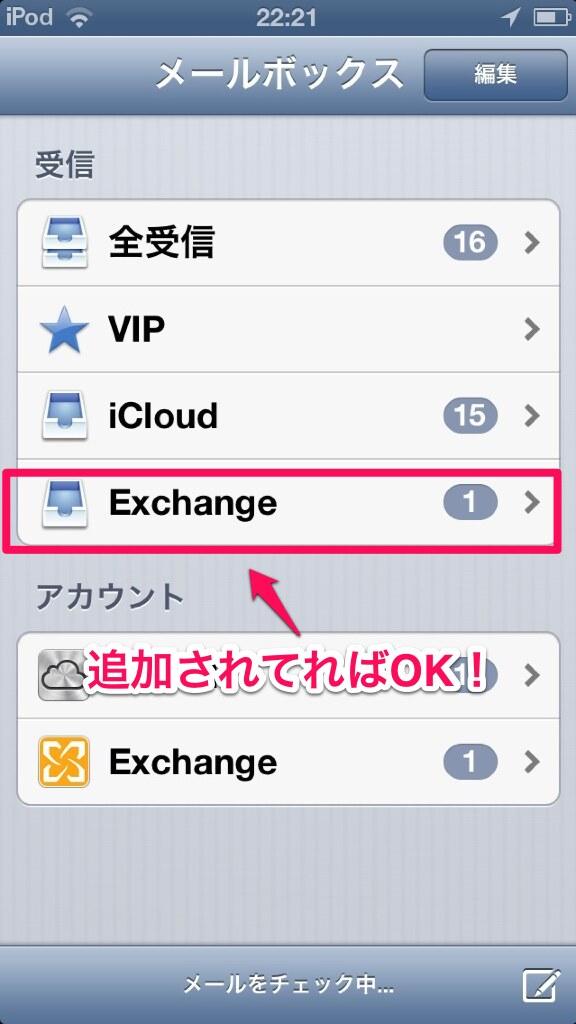 iPodtouch初心者のための使い方入門