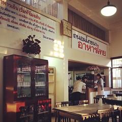 ร้านอาหารไทยคลาสสิคร้านประจำของที่บ้าน กลับเชียงใหม่ต้องแต่งตัวสุภาพมากินทุกครั้ง เมนูวันนี้ แกงส้มดอกแค หมูอบ ไข่เจียวหมูสับ พะแนงหมู น้ำพริกกะปิผักสด และผัดเผ็ดปลาดุก ร้านนี้สิ the real simply delicious