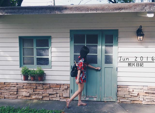 照片日記|嘎嘎的2016年6月日記簿 / 交往的第四年八個月