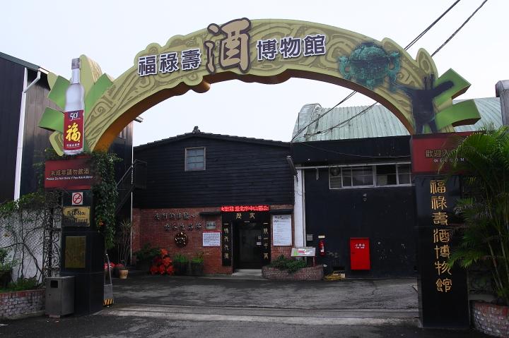 福祿壽觀光工廠006