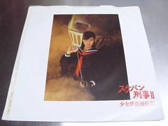 原裝絕版 1985年 11月21日 南野陽子 Yoko Minamino フジテレビ系ドラマ「スケバン刑事II」挿入歌 さよならのめまい 黑膠唱片 EP 原價  700YEN 中古品 2
