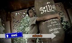 Bomb bell in Thailand_000 (10tis.com) Tags: ระฆัง วัดนาตุ้ม วัดศรีดอนคำ วัดแม่ลาเหนือ