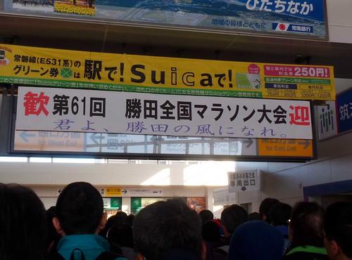 2013.1.27 勝田駅