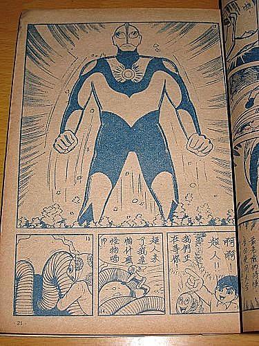 稀有企畫再推!恐怖大師楳圖一雄的鹹蛋超人!