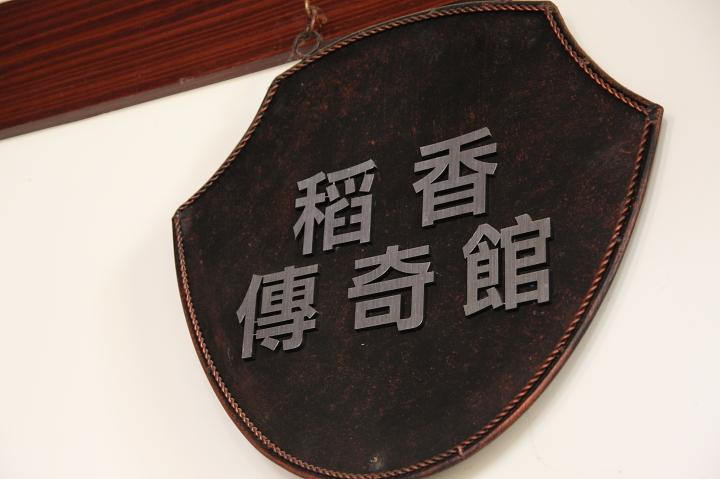 2012國民旅遊D2(中興穀堡觀光工廠)0035