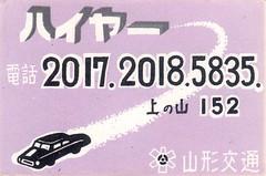 matchnippo110 (pilllpat (agence eureka)) Tags: matchboxlabel matchbox tiquettes allumettes japon japan automoto