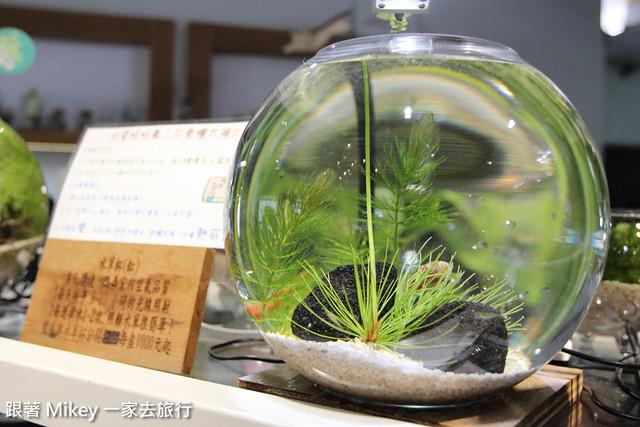 跟著 Mikey 一家去旅行 - 【 員山 】勝洋水草休閒農場 - DIY 篇