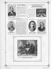 1896.       . __207 (foot-passenger) Tags:  1896   nlr nizhnynovgorod