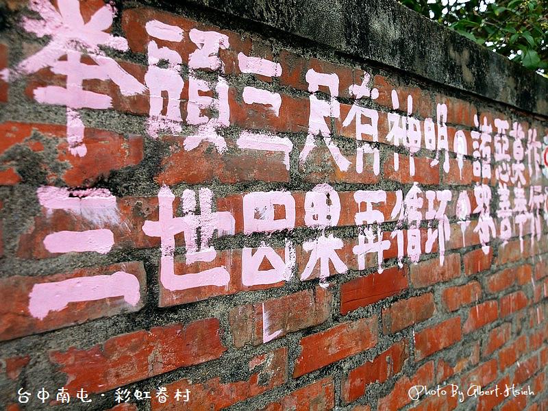 【台中旅遊景點】台中南屯.彩虹眷村(彩虹爺爺的彩虹塗鴉)