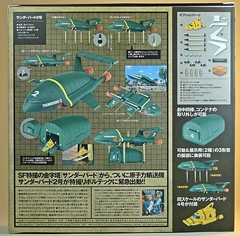 Kaiyodo  Sci-Fi Revoltech  Series No. 044  Thunderbird 2  Box Back (My Toy Museum) Tags: kaiyodo revoltech sci fi thunderbird vehicle
