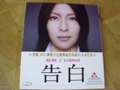 原裝絕版 2010年  松隆子 MATSU TAKAKO 松たか子  日本電影 告白 Confessions 圖案碟 VCD 中古品