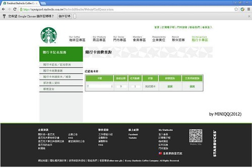 President Starbucks Coffee Corp.統一星巴克 [隨行卡記名專區] - Google Chrome 2012111 上午 011845