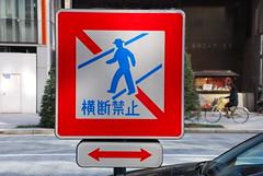 No Pedestrian Xing (So Cal Metro) Tags: sign japan tokyo crossing traffic pedestrian prohibited xing regulatory