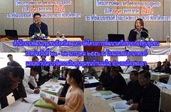 จังหวัดพะเยา จัดประชุมเชิงปฏิบัติการกิจกรรมพัฒนาเครือข่ายทุนชุมชน