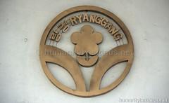 Ryanggang hotel, Pyongyang, DPRK (humanitybesideus.net) Tags: hotel northkorea pyongyang dprk ryanggang
