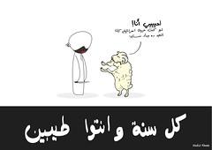 خروف اسرائيلي